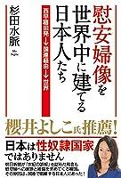 杉田水脈 (著)(12)新品: ¥ 1,404ポイント:13pt (1%)11点の新品/中古品を見る:¥ 1,100より