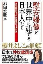 慰安婦像を世界中に建てる日本人たち 西早稲田発→国連経由→世界