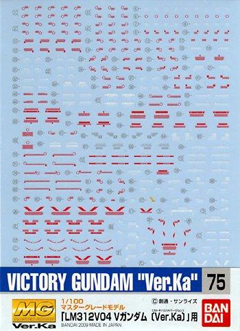 ガンダムデカール MG VガンダムVer.Ka (75)