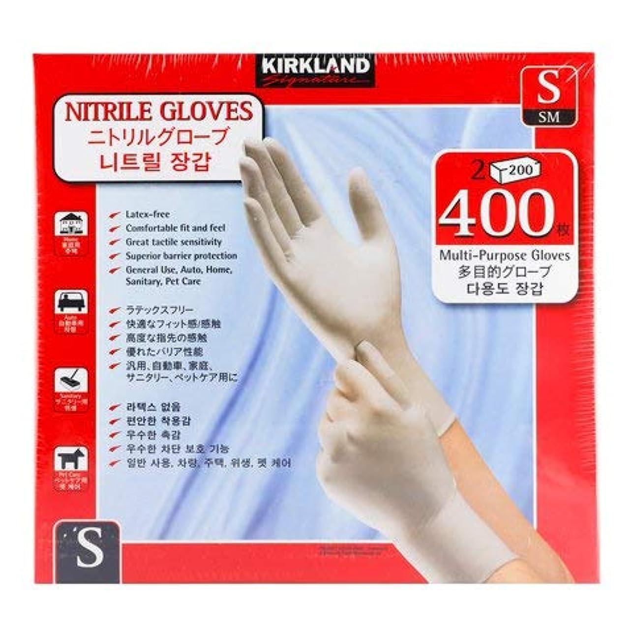 盲信楽しい傾向があるニトリル手袋 S 400 個 10個