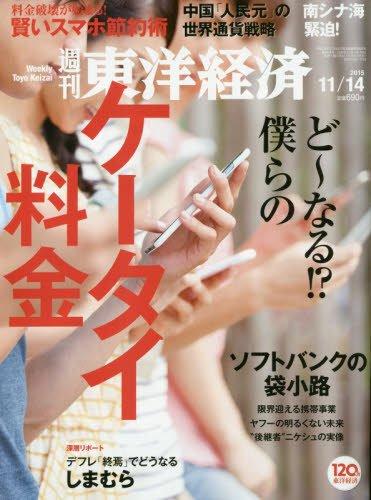週刊東洋経済 2015年 11/14号[雑誌]の詳細を見る