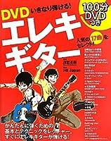DVD いきなり弾ける!エレキギター