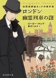 ロンドン幽霊列車の謎 (辻馬車探偵ネッドの事件簿) (創元推理文庫)