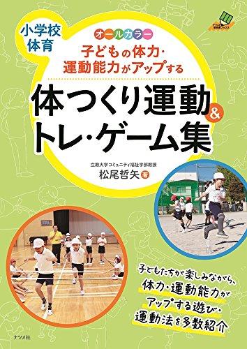 子どもの体力・運動能力がアップする体つくり運動&トレ・ゲーム集 (ナツメ社教育書ブックス)