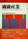 繊維産業 (1980年) (新産業シリーズ〈14〉)
