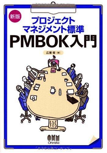 新版 プロジェクトマネジメント標準 PMBOK入門の詳細を見る