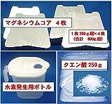 Mgコア使用 水素風呂・飲用 水素生成キットSD1 ★S&HPOT/Mg95%以上合金 ☆1回分=2.2円