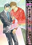恋とは呼べない(2) (ビーボーイコミックス)