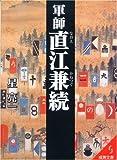 軍師直江兼続 (成美文庫)