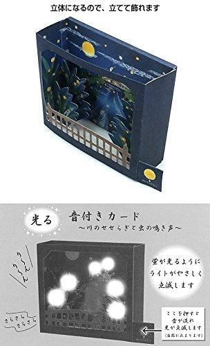 夏カード/光る音付き立体カード 月夜に蛍 S4052 サンリオ