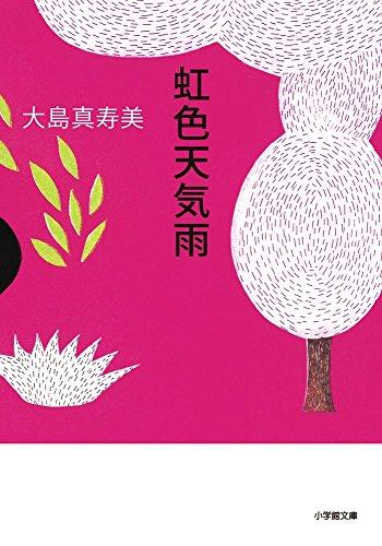虹色天気雨 (小学館文庫)