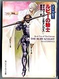 ルビーの騎士―エレニア記〈2〉 (角川スニーカー文庫)