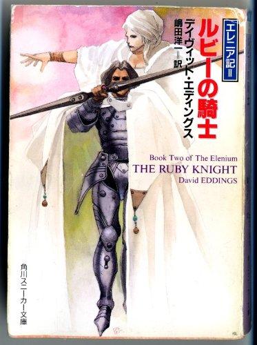 ルビーの騎士―エレニア記〈2〉 (角川スニーカー文庫)の詳細を見る