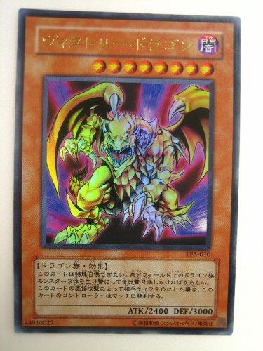 遊戯王 ヴィクトリー・ドラゴン 特典カード ウルトラ