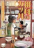 祖母のカツ丼 魚乃目三太作品集2 (全1) (思い出食堂コミックス)