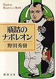 瓶詰のナポレオン (新潮文庫)