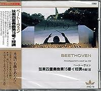ベートヴェン 弦楽四重奏曲第15番イ短調作品132