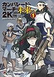 ガンパレード・マーチ 2K 未来へ(1) (電撃ゲーム文庫)