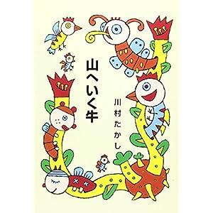 山へいく牛 (集団読書テキスト (A23))