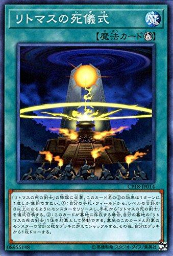 リトマスの死儀式 ノーマル 遊戯王 コレクターズパック2018 cp18-jp014
