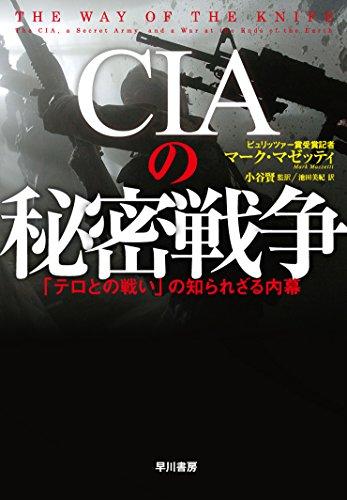 CIAの秘密戦争――「テロとの戦い」の知られざる内幕