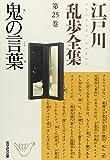 江戸川乱歩全集 第25巻 鬼の言葉 (光文社文庫)