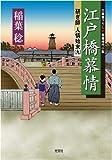 江戸橋慕情―研ぎ師人情始末〈9〉 (光文社時代小説文庫)