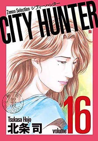 CITY HUNTER (16) (ゼノンセレクション)
