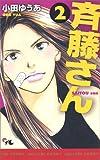 斉藤さん 2 (オフィスユーコミックス)