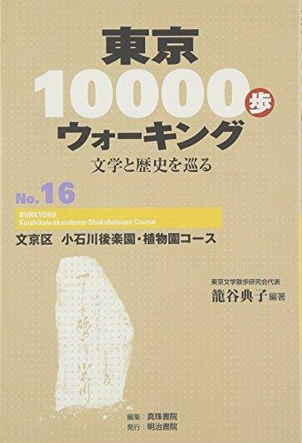 東京10000歩ウォーキング〈No.16〉文京区 小石川後楽園・植物園コース―文学と歴史を巡る