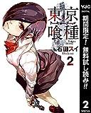 東京喰種トーキョーグール リマスター版【期間限定無料】 2 (ヤングジャンプコミックスDIGITAL)