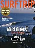SURFTRIP JOURNAL 2009年 09月号 [雑誌] 画像