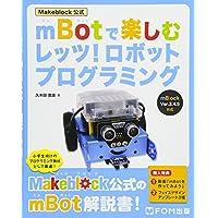 Makeblock公式 mBotで楽しむ レッツ!  ロボットプログラミング