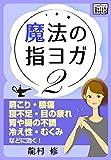 魔法の指ヨガ (2) 肩こり・腰痛、寝不足・目の疲れ、胃や腸の不調、冷え性・むくみなどに効く! impress QuickBooks