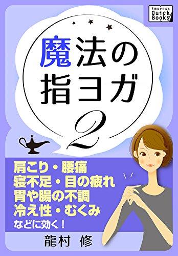 魔法の指ヨガ (2) 肩こり・腰痛、寝不足・目の疲れ、胃や腸の不調、冷え性・むくみなどに効く! impress QuickBooksの詳細を見る