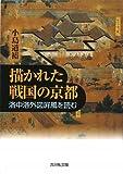 描かれた戦国の京都―洛中洛外図屏風を読む 画像
