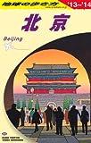 D03 地球の歩き方 北京 2013~2014 (ガイドブック)