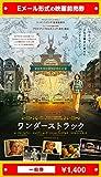 『ワンダーストラック』映画前売券(一般券)(ムビチケEメール送付タイプ)