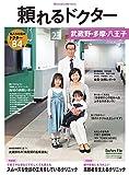 頼れるドクター 武蔵野・多摩・八王子 vol.5 2019-2020版 ([テキスト])