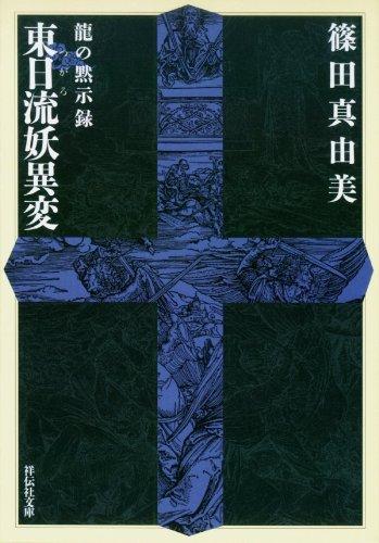 東日流妖異変 (祥伝社文庫―竜の黙示録)の詳細を見る