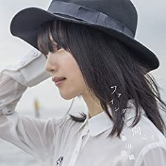 新山詩織「糸」のジャケット画像