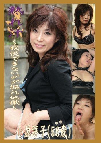 熟れ汁~我慢できないダダ漏れ地獄~小原淳子(56歳) thumbnail