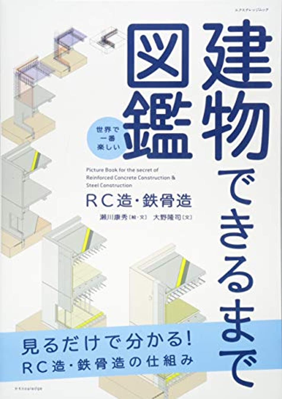 エレベーター愚かフォーマル世界で一番楽しい建物できるまで図鑑 RC造?鉄骨造 (エクスナレッジムック)