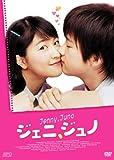 ジェニ、ジュノ [DVD]