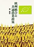 欧州統合と共通農業政策