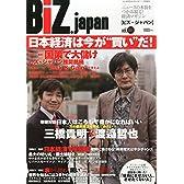 Biz JAPAN (ビズジャパン/It's KOREAL 2014年11月号増刊)