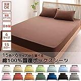 BOXシーツ(ベッドカバー) セミシングル 80×200×35cm (日本製) ライトグレイ cbss-01-A-14