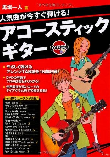 人気曲が今すぐ弾ける! アコースティックギター DVD付き