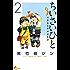 ちいさいひと 青葉児童相談所物語(2) (少年サンデーコミックス)