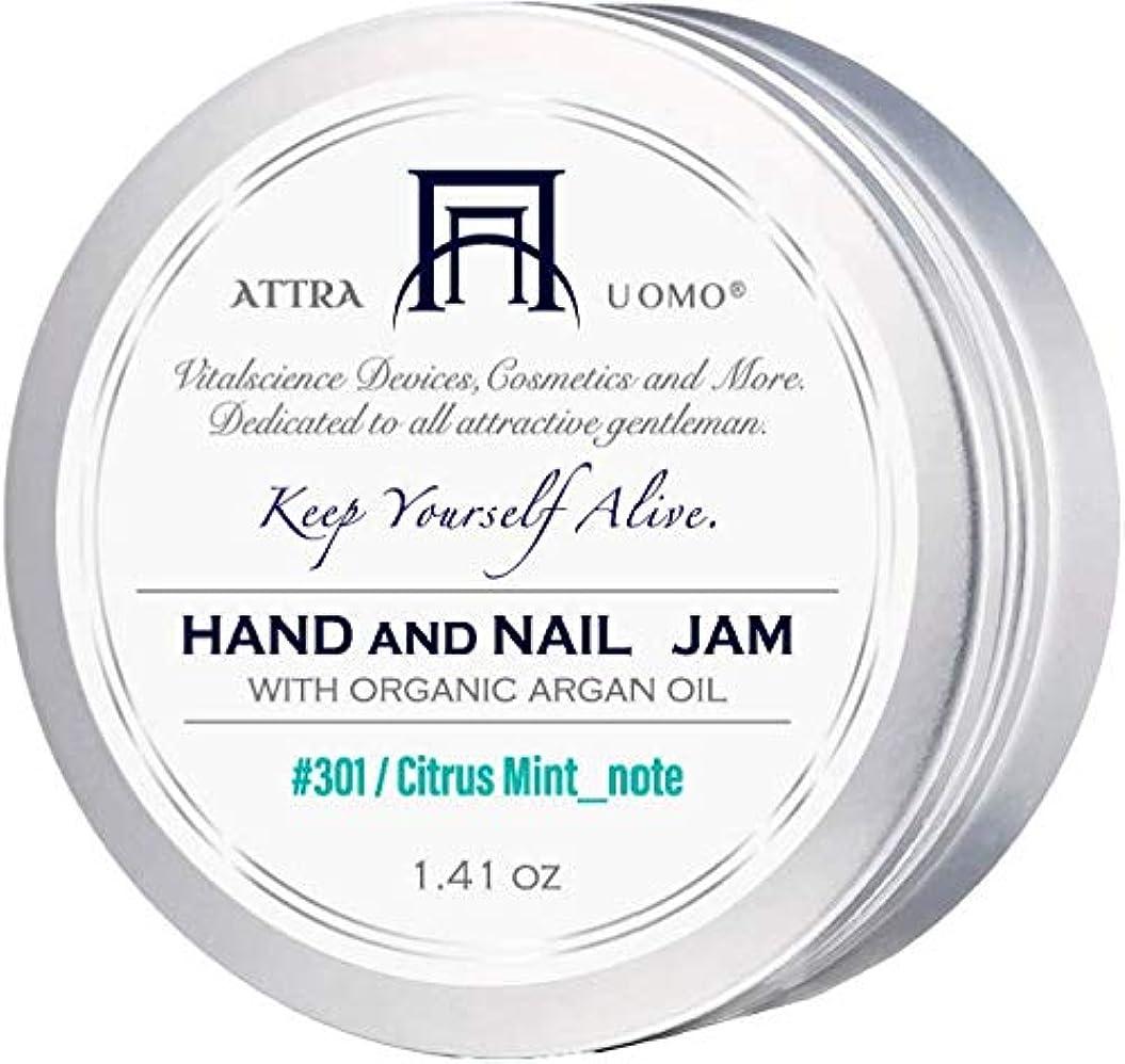 コイルたっぷり驚くべきアトラ ハンド&ネイルジャム (#301シトラスミントの香り)